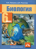 Лапшина. Биология. Учебник. 6 класс. (ФГОС).