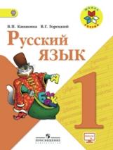 Канакина. Русский язык. 1 класс. Учебник. С online поддержкой. (ФГОС) /УМК