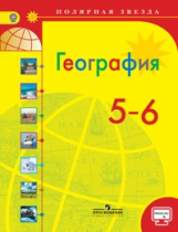 Алексеев. География. 5 - 6 кл. Учебник. С online поддержкой. (ФГОС) /УМК