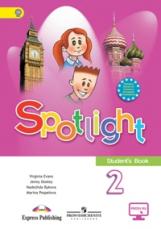 Быкова. Английский язык. Английский в фокусе. 2 класс. Учебник. С online поддержкой. (ФГОС)