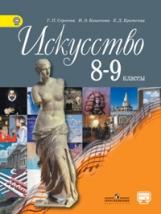 Сергеева. Искусство. 8-9 класс. Учебник. С online предложением. (ФГОС)