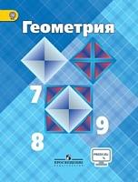 Атанасян. Геометрия. 7-9 класс Учебник. С online поддержкой. (ФГОС)