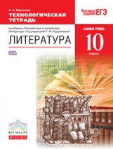 Курдюмова. Литература. 10 класс. Технологическая тетрадь. ВЕРТИКАЛЬ. (ФГОС).