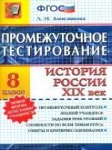 Промежуточное тестирование. История России XIX в. 8 класс / Алексашкина. (ФГОС).