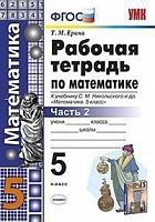 УМК Никольский. Математика. Рабочая тетрадь . 5 кл. Ч. 2. /Ерина. (ФГОС).