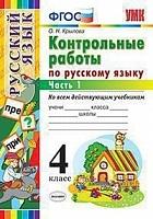 УМК Русский язык. Контрольные работы. 4 класс.  Ч.1. / Крылова.ФГОС.
