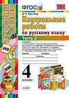 Крылова. УМКн. Контрольные работы по русскому языку 4кл.Ч.2
