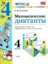 УМКн Моро. Математические диктанты 4 кл. / Самсонова. ФГОС.