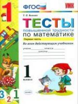 УМКн Математика. Тесты повышенной трудности. 1 класс Ч.1. /Быкова. (ФГОС) .