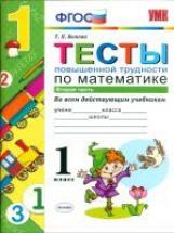 УМКн Математика. Тесты повышенной трудности. 1 класс Ч.2. /Быкова. (ФГОС) .