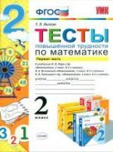 УМКн Математика. Тесты повышенной трудности. 2 класс Ч.1. /Быкова. (ФГОС) .