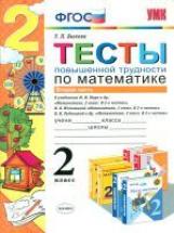 УМКн Математика. Тесты повышенной трудности. 2 класс Ч.2. /Быкова. (ФГОС) .
