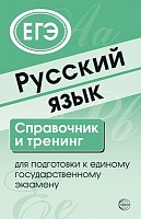 Малюшкин. Русский язык. Справочник и тренинг для подготовки к ЕГЭ.