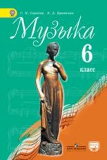 Сергеева. Музыка 6 кл. Учебник. С online предложением. (ФГОС)