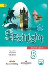 Ваулина. Английский язык. Английский в фокусе. 8 класс. Учебник. С online поддержкой (ФГОС)