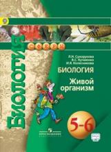 Сухорукова. Биология. 5-6 класс. Живой организм. Учебник. С online (УМК