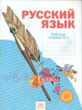 Нечаева. Русский язык. 4 класс.  Рабочая тетрадь. В 4-х ч. Часть 3. (ФГОС)
