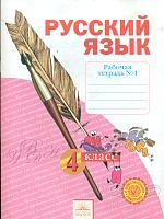 Нечаева. Русский язык. 4 класс.  Рабочая тетрадь. В 4-х ч. Часть 4. (ФГОС)