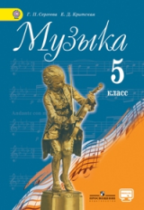 Сергеева. Музыка 5 кл. Учебник. С online приложением. (ФГОС)
