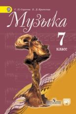 Сергеева. Музыка 7 класс Учебник. С online предложением. (ФГОС)
