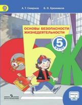Смирнов. ОБЖ 5 класс. Учебник. С online предложением. (ФГОС)
