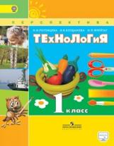 Роговцева. Технология. 1 класс. Учебник. С online предложением. (ФГОС) /УМК