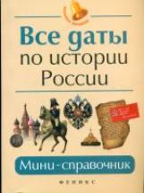 Нагаева. Все даты по истории России: мини-справочник.