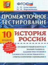 Промежуточное тестирование. История России. 10 класс / Алексашкина. (ФГОС).