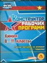 CD для ПК. Химия. 8-11 классы. Рабочие программы по учебникам О.С. Габриеляна. / Маслакова.(ФГОС).