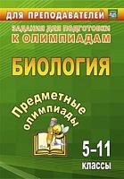 Алексинская. Предметные олимпиады. 5-11 классы. Биология. (ФГОС).