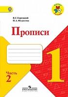 Горецкий. Прописи. 1 класс В 4-х ч. Ч.2. Комплект (ФГОС) / УМК