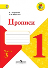 Горецкий. Прописи. 1 класс В 4-х ч. Ч.3. Комплект (ФГОС) / УМК
