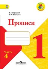 Горецкий. Прописи. 1 класс В 4-х ч. Ч.4. Комплект (ФГОС) / УМК