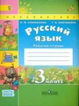 Климанова. Русский язык. 3 кл. Рабочая тетрадь . в 2-х ч. ч2. (ФГОС) /УМК