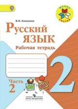 Канакина. Русский язык. 2 кл. Рабочая тетрадь . В 2-х ч. Ч.2. (ФГОС) / УМК