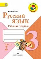 Канакина. Русский язык. 3 класс Рабочая тетрадь. В 2-х ч. Ч.2. (ФГОС) / УМК