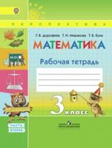 Дорофеев. Математика. 3 класс Рабочая тетрадь в 2-х ч. Часть 2. (ФГОС) /УМК
