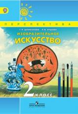 Шпикалова. ИЗО 2 класс Учебник. Изобразительное искусство. (УМК