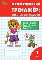 РТ Математический тренажер: текстовые задачи 1 кл. (ФГОС) /Давыдкина.