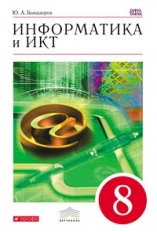 Быкадоров. Информатика и ИКТ. 8 кл. Учебник. ВЕРТИКАЛЬ. (ФГОС)
