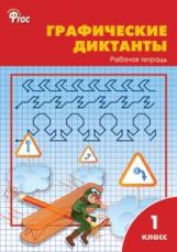 РТ Графические диктанты. 1 кл. (ФГОС) /Никифорова.