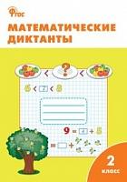 РТ Математические диктанты 2 класс. (ФГОС) /Векшина.
