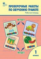 РТ Проверочные работы по обучению грамоте. 1 класс.  (ФГОС) /Дмитриева.