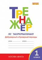 РТ Тренажёр по чистописанию 1 кл. Добукварный и букварный периоды. (ФГОС) /Жиренко.