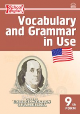 РТ Английский язык: лексико-грамматические упражнения 9 класс. (ФГОС) /Молчанова.