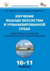 СЗ Биология. Изучение водных экосистем в урбанизированной среде. Практикум 10-11 класс. (ФГОС) /Гусейно