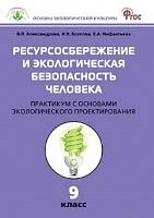 СЗ Биология. Ресурсосбережение и эк. безопасность человека. Практикум 9 класс. (ФГОС) /Александрова.