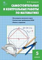 СЗ Математика. Самостоятельные и контрольные работы 5 класс.  (ФГОС) /Гаиашвили.