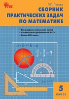 СЗ Математика. Сборник практических задач по математике 5 кл. (ФГОС) /Попова.