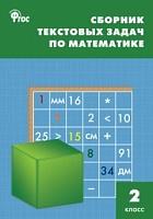СЗ НШ Сборник текстовых задач по математике 2 класс. (ФГОС) /Максимова.